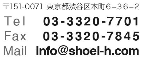 株式会社翔栄連絡先